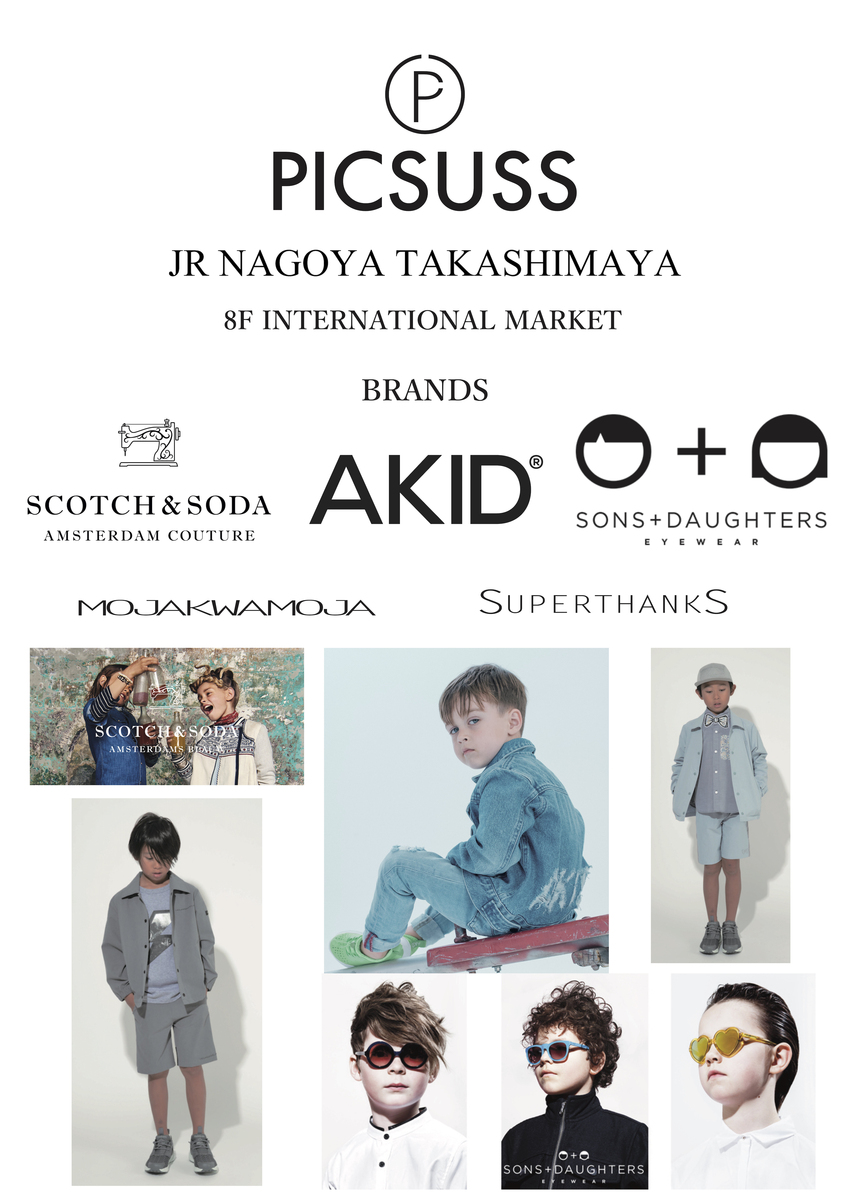 スコッチ&ソーダ-AKID-SUPERTHANKS-SDE-KIDS.jpg